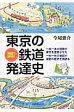 地図で解明!東京の鉄道発達史   /JTBパブリッシング/今尾恵介