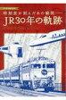 時刻表が刻んだあの瞬間-JR30年の軌跡   /JTBパブリッシング