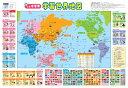 小学中学年 学習世界地図 JTBパブリッシング 9784533122132