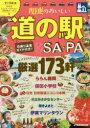 関東のおいしい道の駅&SA・PA JTBパブリッシング 9784533123566