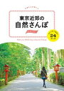 東京近郊の自然さんぽ スニーカーで歩く24コース /JTBパブリッシング JTBパブリッシング 9784533125560