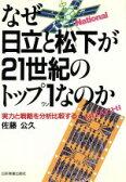 なぜ日立と松下が21世紀のトップ1なのか 実力と戦略を分析比較する  /日本実業出版社/佐藤公久