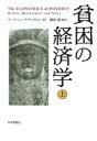 貧困の経済学 上 日本評論社 9784535558632