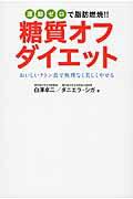 糖質オフダイエット 運動ゼロで脂肪燃焼!!  /日本文芸社/白澤卓二