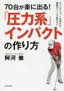 ゴルフはぶっ飛びゾーンで飛ばせ! 日本文芸社 9784537215380