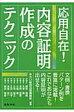 応用自在!内容証明作成のテクニック   /日本法令/みらい総合法律事務所