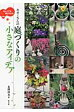 忙しくても続けられるキヨミさんの庭づくりの小さなアイデア   /農山漁村文化協会/長澤淨美