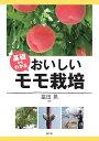 基礎からわかる おいしいモモ栽培 農山漁村文化協会 9784540161186