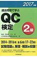 過去問題で学ぶQC検定2級  2017年版 /日本規格協会/QC検定過去問題解説委員会