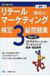 リテ-ルマ-ケティング(販売士)検定3級問題集  〔平成29年度版〕 part /一ツ橋書店/中谷安伸