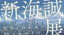 新海誠展 「ほしのこえ」から「君の名は。」まで /朝日新聞社/朝日新聞社 美術出版社 9784568506280