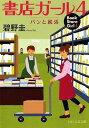 書店ガ-ル  4 /PHP研究所/碧野圭