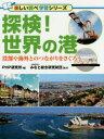 探検! 世界の港 役割や海外とのつながりをさぐろう /PHP研究所/PHP研究所 PHP研究所 9784569787084