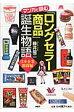 マンガで読む「ロングセラ-商品」誕生物語  日本企業激闘編