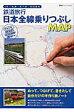 鉄道旅行日本全線乗りつぶしMAP JR/私鉄/地下鉄/路面電車  /双葉社