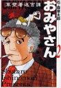 おみやさん 草壁署迷宮課 2 /双葉社/石ノ森章太郎