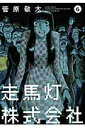 走馬灯株式会社  6 /双葉社/菅原敬太