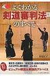 よくわかる剣道審判法のすべて   /ベ-スボ-ル・マガジン社/香田郡秀