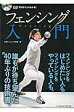 フェンシング入門 DVDでよくわかる!  /ベ-スボ-ル・マガジン社/日本フェンシング協会