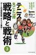 テニス丸ごと一冊戦略と戦術 テニスなるほどレッスン 3 /ベ-スボ-ル・マガジン社/堀内昌一