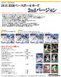 2016 BBMベースボールカード 2ndバージョン 20パック入りBOX ベースボール・マガジン社