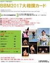 BBM2017大相撲カード 24パック入りBOX ベースボール・マガジン社