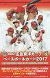 BBM広島東洋カープ ベースボールカード2017