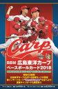 BBM広島東洋カープベースボールカード2018 ベースボール・マガジン社 9784583212951