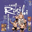 BBM2018大相撲カード「RIKISHI」 ベースボール・マガジン社 9784583213125