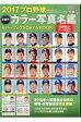 2017プロ野球全選手カラー写真名鑑&パーフェクトDATA BOOK   /ベ-スボ-ル・マガジン社