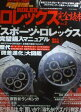 ロレックス完全読本 超永久保存版 vol.2 /ベストセラ-ズ
