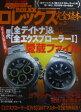 ロレックス完全読本 超永久保存版 vol.3