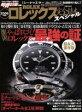 ロレックス完全読本スペシャル  2006年度版