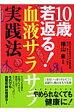 10歳若返る!血液サラサラ実践法   /ベストセラ-ズ/横山泉