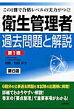 衛生管理者過去問題と解説〈第1種〉   第6版/法学書院/加藤利昭