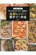 たっきーママの作りおきおかずも!副菜も!全部レンジで朝すぐ!弁当   /扶桑社/奥田和美