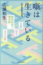 噺は生きている 名作落語進化論 /毎日新聞出版/広瀬和生 毎日新聞社 9784620324593