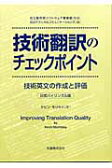 技術翻訳のチェックポイント 技術英文の作成と評価  /丸善出版/日立テクニカルコミュニケ-ションズ