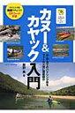 カヌ-&カヤック入門 川・湖・海でのパドリング術をフィ-ルド別に徹底紹介
