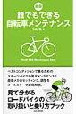 誰でもできる自転車メンテナンス 見て分かるロ-ドバイクの取り扱いと乗り方ブック  新版