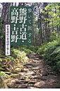 歩いて旅する熊野古道・高野・吉野 世界遺産の参詣道を楽しむ