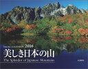 美しき日本の山カレンダ-  2016