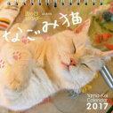 なごみ猫週めくりカレンダ-  2017 /山と渓谷社