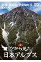 DVD>空から見た日本アルプス  4