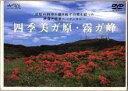 DVD>四季美が原・霧が峰