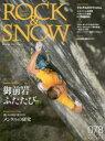 ROCK & SNOW 078(Dec.2017) /山と渓谷社 山と渓谷社 9784635924696