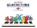 トンプソン/はじめてのピアノ教本 日本語ライセンス版 第1巻