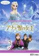 アナと雪の女王 ボ-カル&ピアノ同声二部合唱 ボ-カル&コ-ラスミ  /ヤマハミュ-ジックパブリッシング/安蒜佐知子