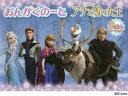GXF01090713 おんがくのーと ディズニー アナと雪の女王 2だん シールつき