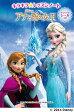 キラキラ★レッスンノ-トアナと雪の女王 キラキラ★シ-ルつき